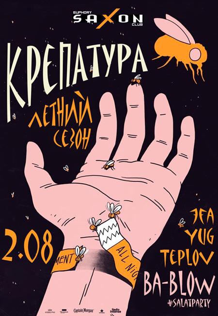 saxonnpgkiev_020819