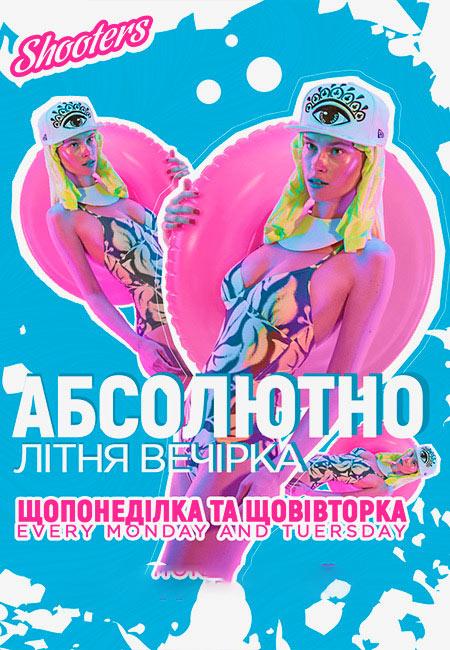shootersnpgkiev_090719