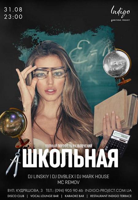 indigoprojectnpgkiev_310819