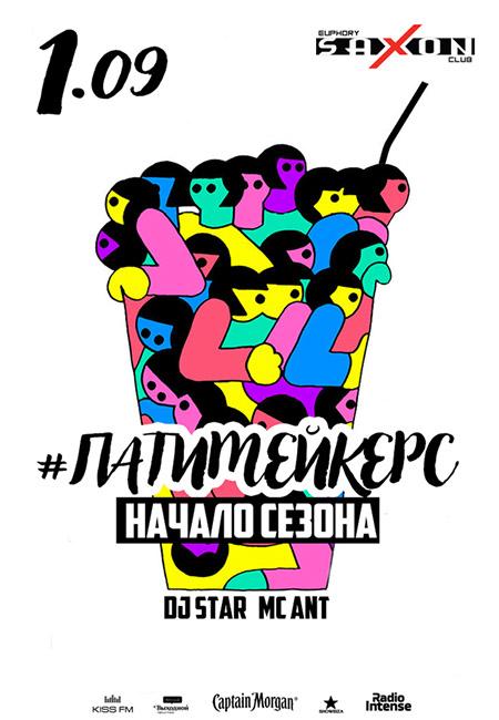 saxonclubnpgkiev_010919