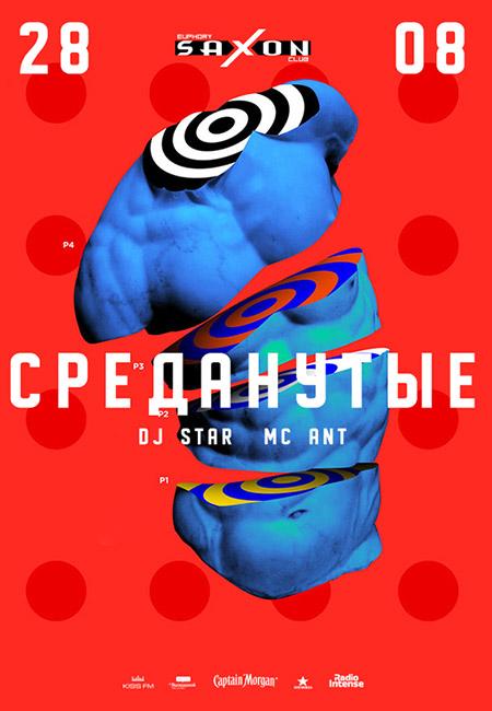 saxonclubnpgkiev_280819