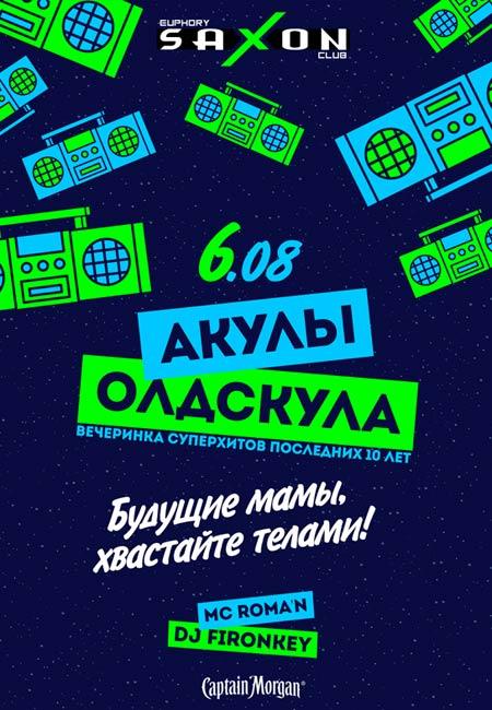 saxonnpgkiev_060819