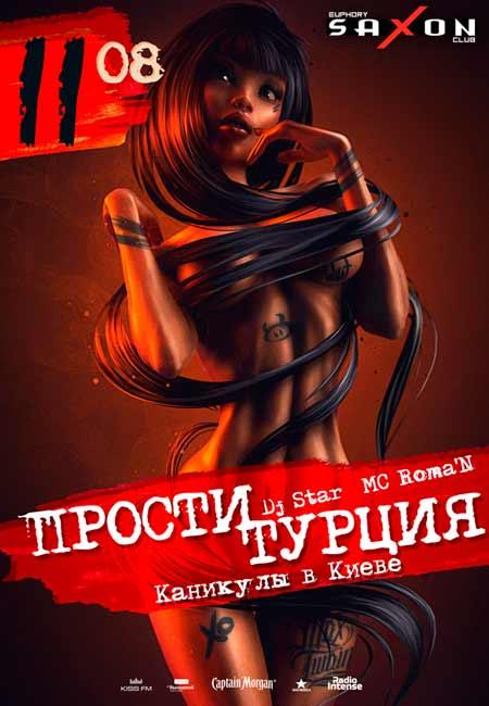 saxonnpgkiev_110819