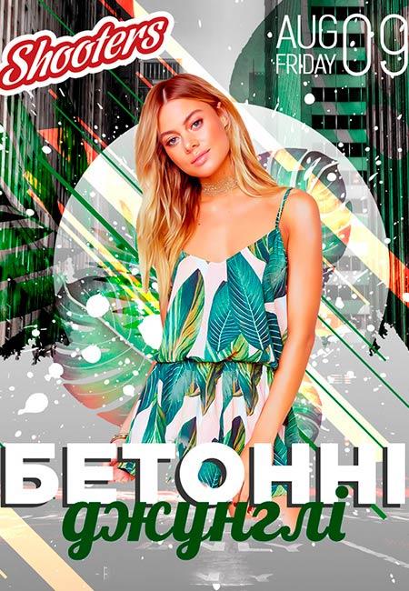 shootersnpgkiev_090819