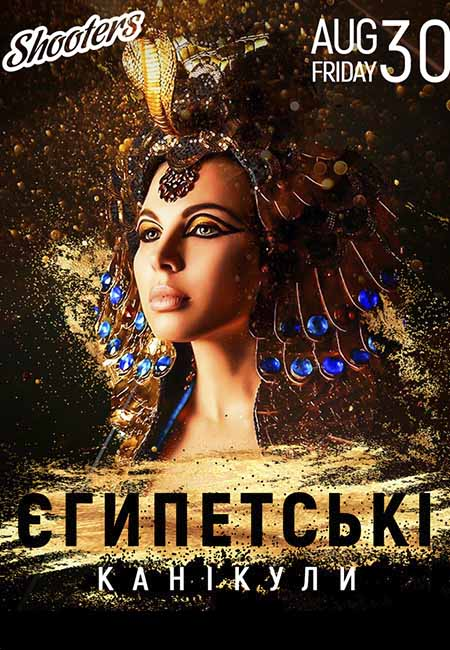 shootersnpgkiev_300819