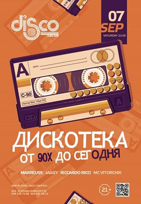 discoradiohallnpgkiev_070919