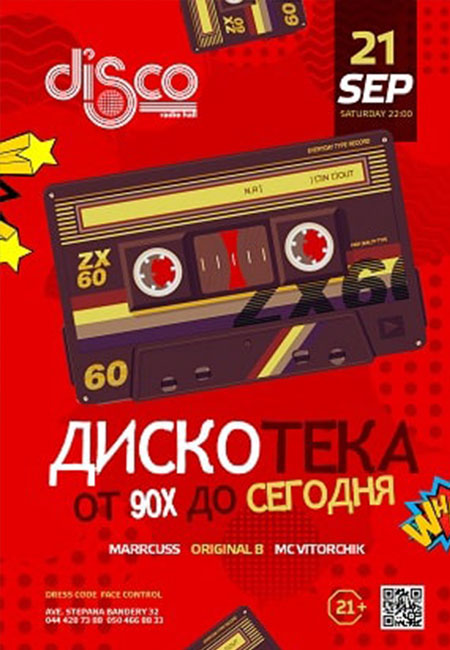 discoradiohallnpgkiev_210919