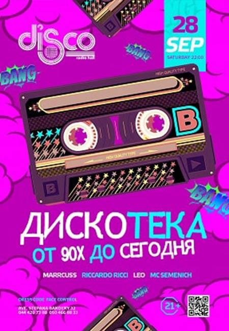 discoradiohallnpgkiev_280919