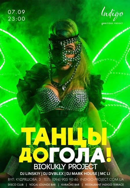 indigonpgkiev_070919