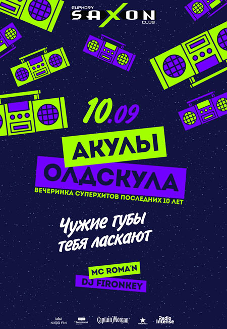 saxonclubnpgkiev_100919