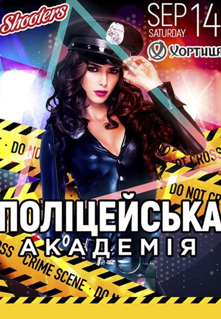 shootersnpgkiev_140919