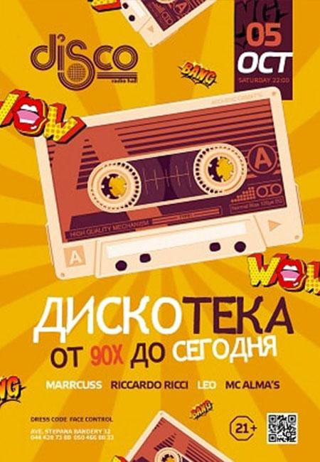 discoradihallnpgkiev_051019