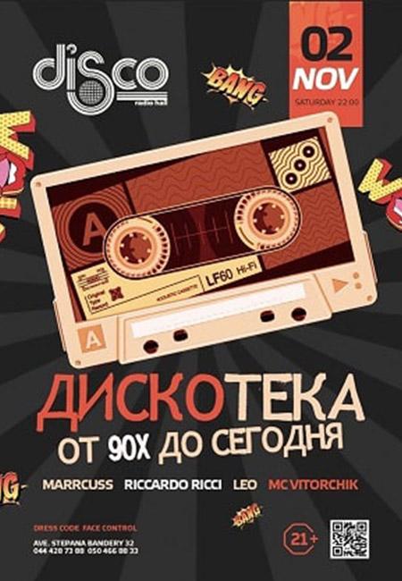 discoradiohallnpgkiev_021119