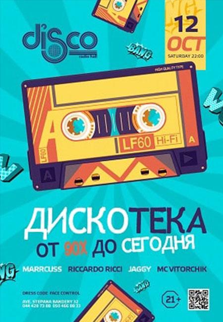 discoradiohallnpgkiev_121019