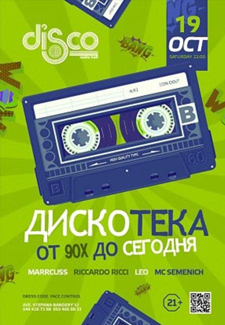 discoradiohallnpgkiev_191019