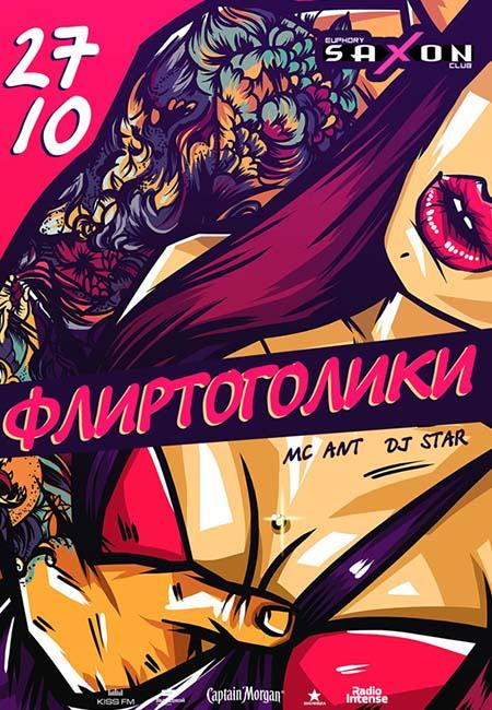 saxonclubnpgkiev_271019