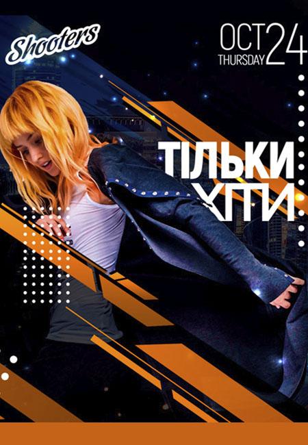 shootersnpgkiev_241019