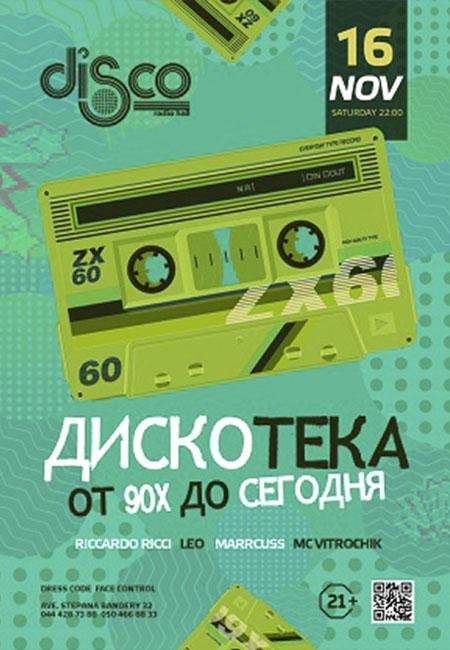 discoradiohallnpgkiev_161119