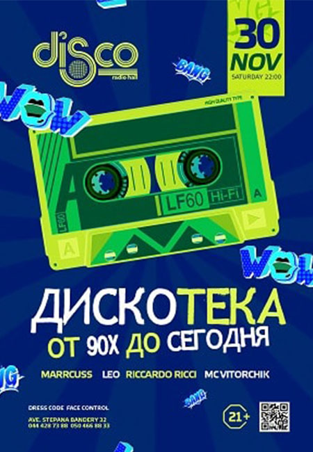 discoradiohallnpgkiev_301119