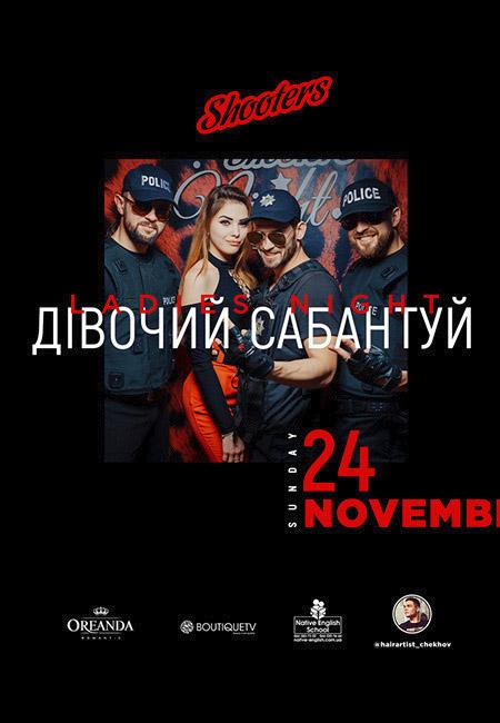 shootersnpgkiev_241119