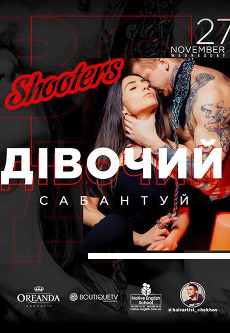 shootersnpgkiev_271119