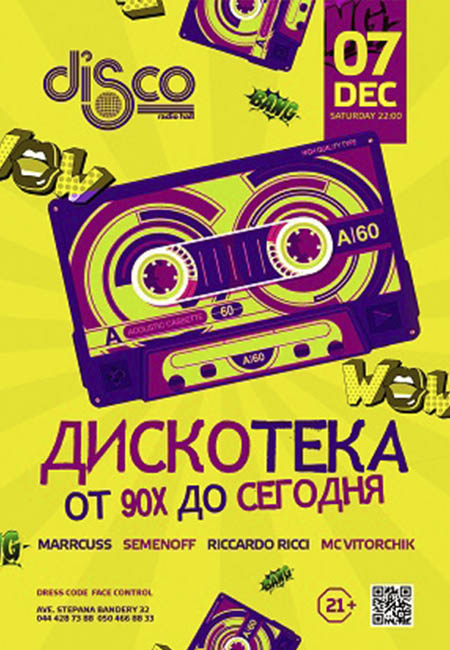 discoradiohallnpgkiev_071219