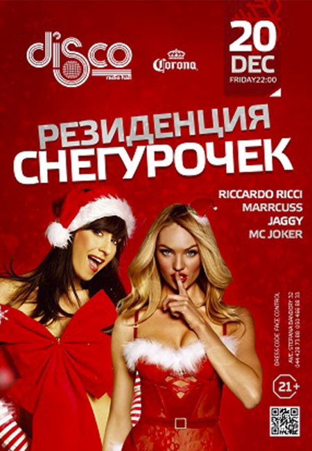 discoradiohallnpgkiev_201219