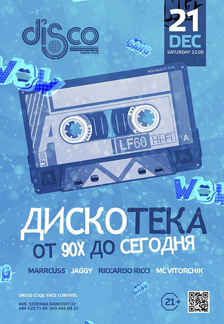 discoradiohallnpgkiev_211219