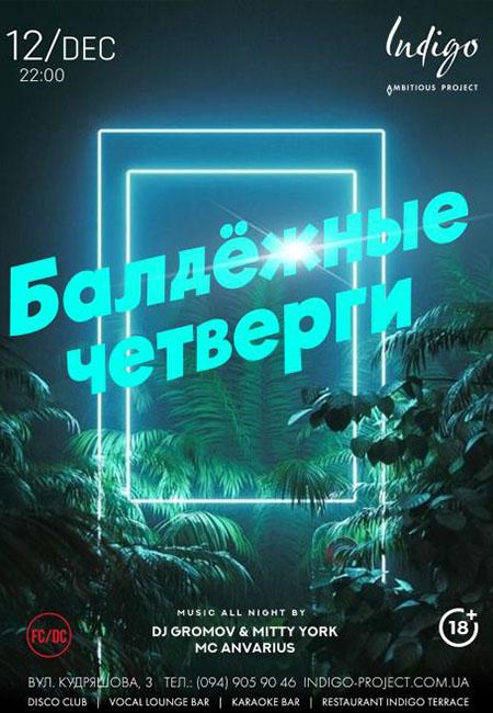 indigoprojectnpgkiev_121219