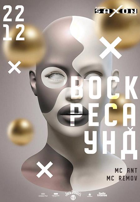 saxonclubnpgkiev_221219