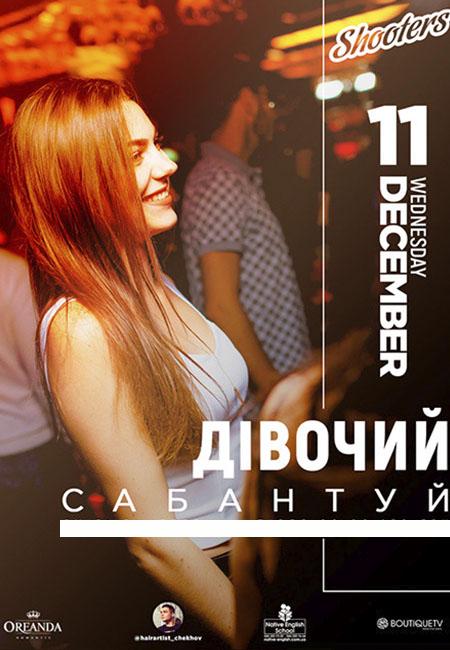 shootersnpgkiev_111219