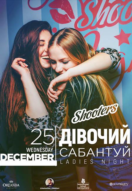 shootersnpgkiev_251219